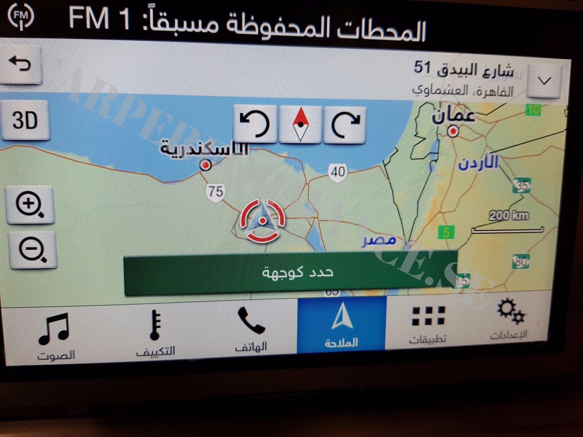 Ford Sync 2 To Sync 3 Navigation Upgrade Middle East Uae Sweden Car Performance